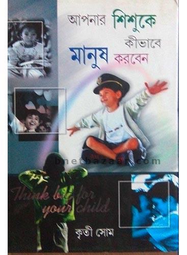 Apnar Shishuke Kibhabe Manush Korben