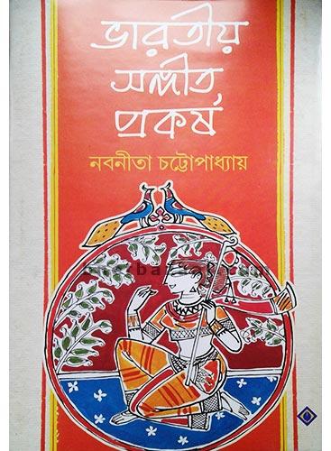 Bharatiyo Sangit Prokorso
