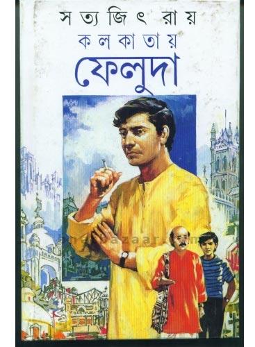 Kolkatay Feluda