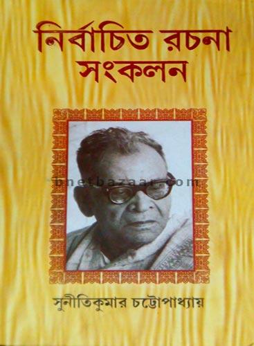 Nirbachita Rachana Sankalan