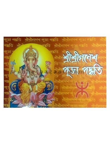 Shri Shri Genash Puja Paddhati