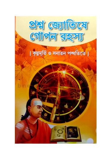 Prashno Jyotishye Gopon Rahasya