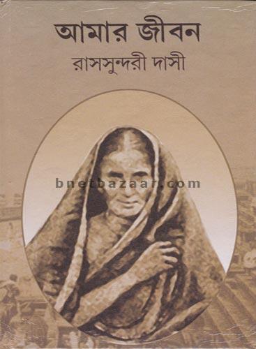 Amar Jibon