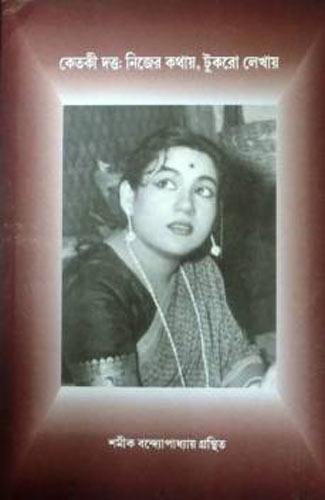 Ketaki Dutta : Nijer Kathay, Tukro Lekhay