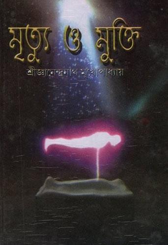 Mrittu O Mukti - Prachi Publication