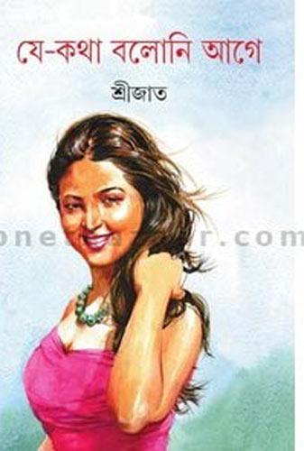 Je Katha Baloni Aaghe