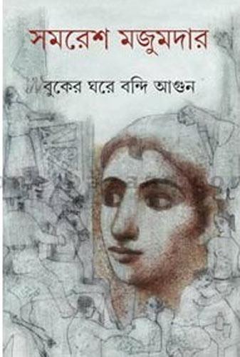 Buker Ghare Bandi Aagun