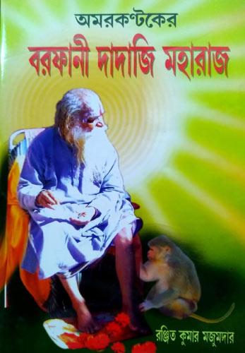 Amarkantaker-Barfani-Dadaji.jpg