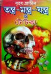 Brihat Prachir Tantra-Mantra-Jantra O Totka