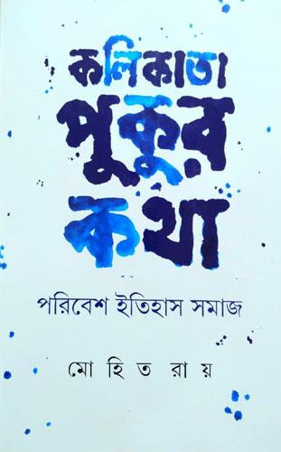 Kalikata-Pukur-Katha.jpg