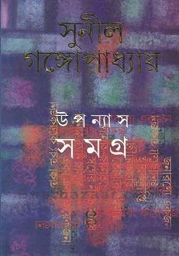 Sunil Gangopadhyay Uponyas Samagra 4