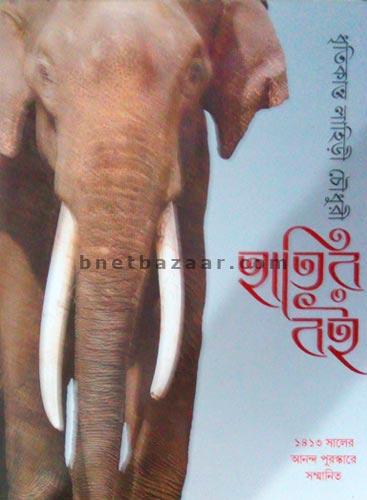 Hatir Boi - Anannda Publisher