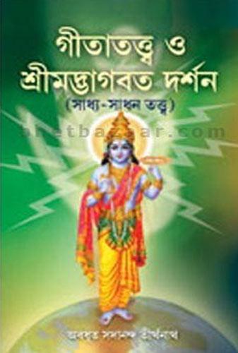 Gita Tattwa O Srimad Bhagabat Darshan