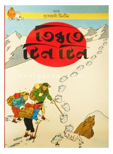 Tibbate Tintin