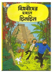 Biplabider Dangale Tintin