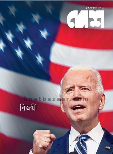 Desh 17th November 2020