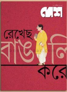 Desh 17th April 2021