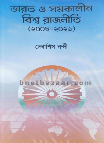 Bharat-O-Samakaline-Bisba-R.jpg