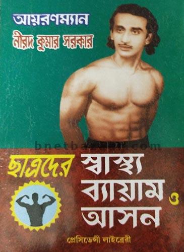 Chhatrader-Swasthya-Byam-O-.jpg