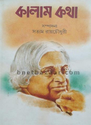 Kalam Katha / কালাম কথা