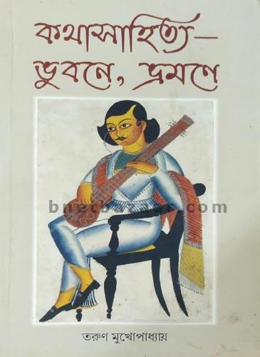 Kathasahitya-Bhubane-Bhram.jpg