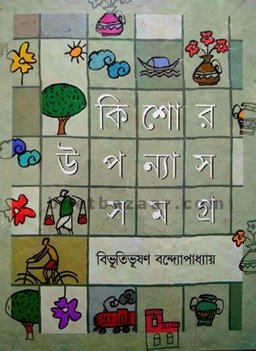 Kishore Upanyas Samagra / কিশোর উপন্যাস সমগ্র