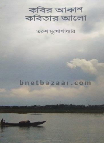 Kobir-Akash-Kobitar-Alo.jpg