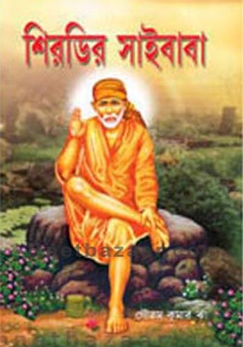 Shirdir-Saibaba - Girija