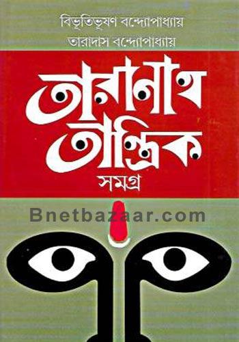 Taranath Tantrik Samagra