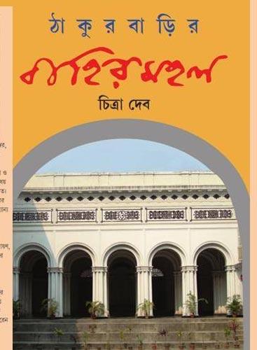 Thakur Barir Bahirmahal