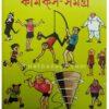 Narayan Debnath Comics Samagra: Dwitiya