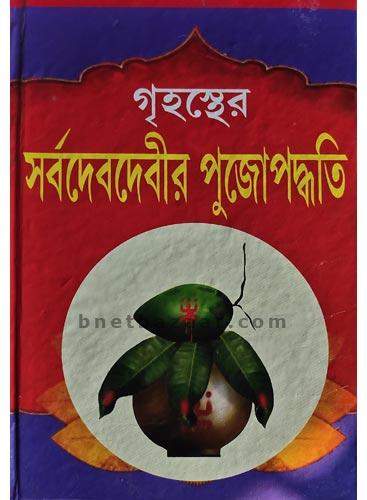 Grihesther Sarbo Debbebir Pujo Paddhati