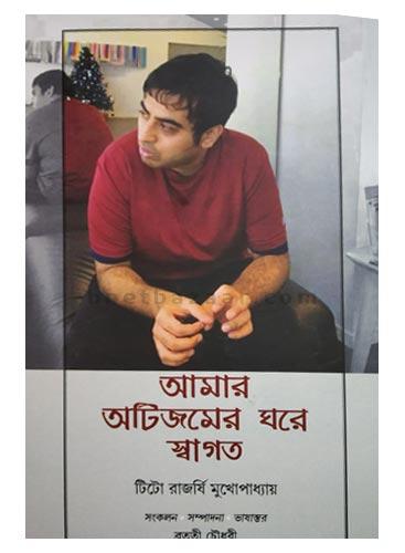 Amar Autism-er Ghore Swagato