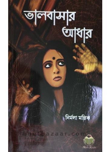 Bhalobashar Adhar