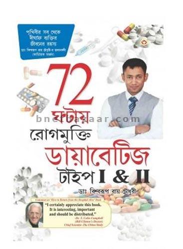 72 Gontaye Rogemukto Diabetes Type 1&2