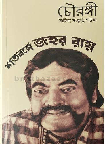 Chowrongi - Shatabarshe Jahar Ray
