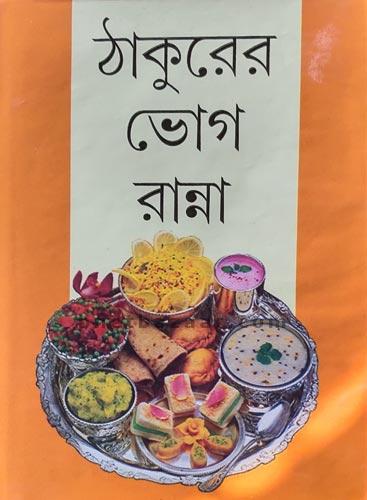 Thankurer Bhog Ranna