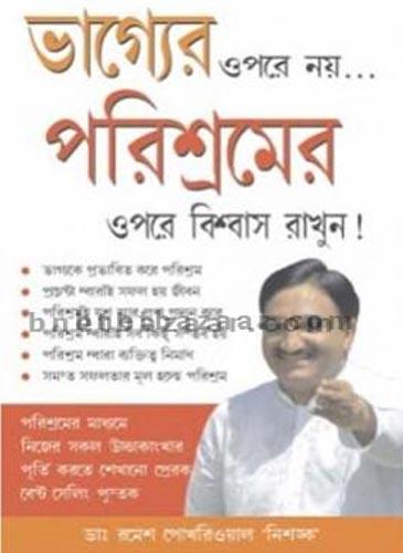 Bhagho Opare Noy Porisram Opare Biswas Rakhune