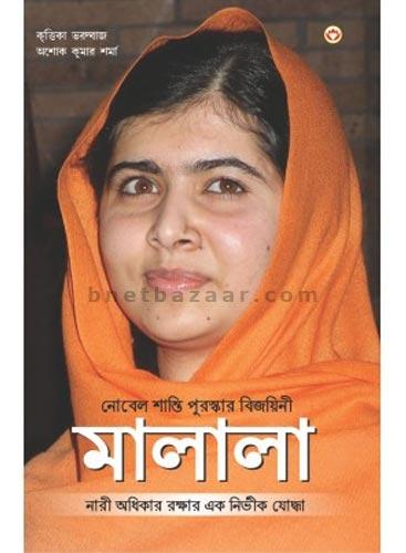 Nobel Peace Prize Winner: Malala