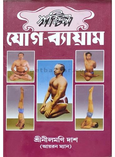 Sachitra Yog Byam