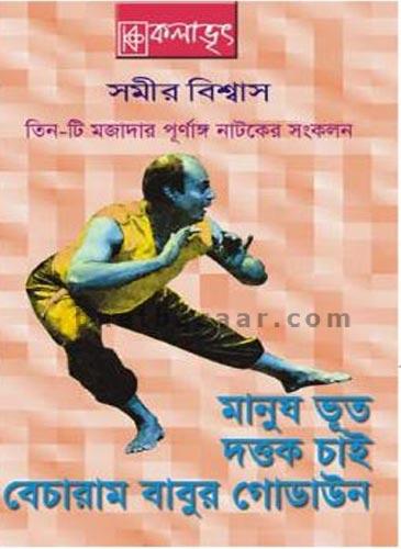 Samir Biswas er Tinti Hasir Purnango