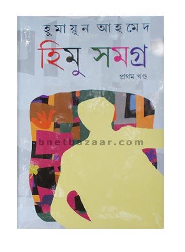 Himu Samagra Vol. 1
