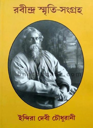 Rabindra Shriti Sangraha