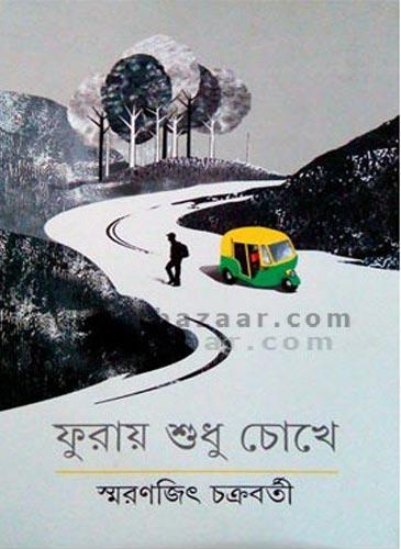 Furay Sudhu Chokhe
