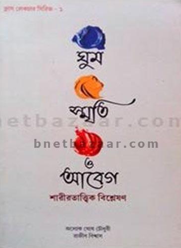 Ghum-Sriti-O-Abeg-Sarirtatm.jpg