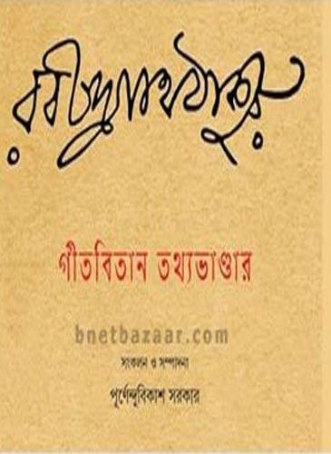 Gitabitan-Tathyabhandar.jpg