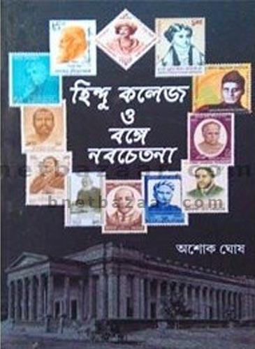 Hindu-College-O-Bange-Naboc.jpg