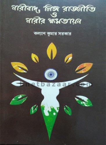 Naribadh-Linga-Rajniti-O-Na.jpg
