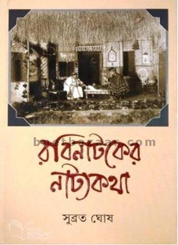 Rabinataker-Natyakatha.jpg