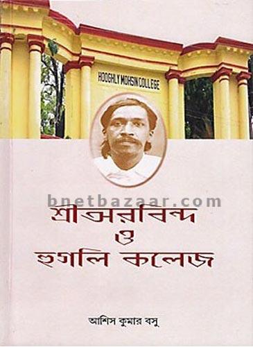 Sri-Aurobindo-O-Hooghly-Col.jpg